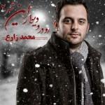 تاریخ انتشار آلبوم رو در و دیوار این شهر 2 محمد زارع اعلام شد
