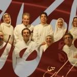 کنسرت کامکارها در عید غدیر