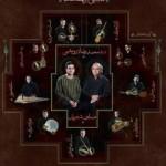 حضور محمدرضا شجریان در مستند شش قرن و شش سال