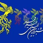اتفاقات و ابهامات بوجود آمده در جشنواره فیلم فجر