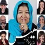استقبال از هیس در جشنواره مالاتیا ترکیه