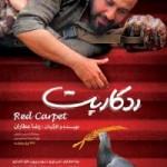 رد کارپت عطاران در شبکه نمایش خانگی