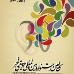 استان های میزبان جشنواره موسیقی فجر اعلام شدند