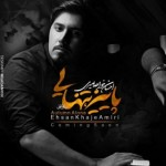 اعلام تاریخ رسمی انتشار آلبوم خواجه امیری