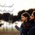 تور بنیامین بهادری در هفته عشق ایرانی