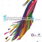 گزارش کامل از برندگان سی و سومین فیلم فجر
