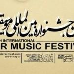 برنامه اجراهای چهارمین روز جشنواره موسیقی فجر