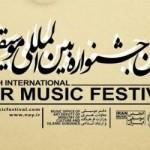 برنامه اجراهای پنجمین روز جشنواره موسیقی فجر