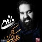 تاریخ انتشار آلبوم جدید رضا صادقی اعلام شد