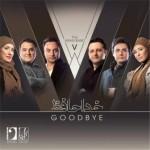 سخنان اعضا آریان پس از انتشار آلبوم خداحافظ