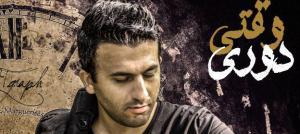 654321 آرش آشتیانی علاقهام به شادمهر باعث شد وارد حوزه موسیقی شوم