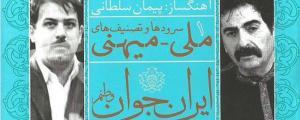 Shahram Nazeri Iran e Javan Vatanam 01 450x450 پیروزی بعد از ده سال مبارزه