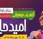 امید حاجیلی در تبریز روی صحنه میرود