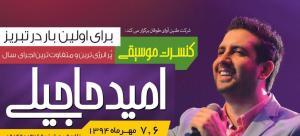 photo 2015 09 26 00 46 37 امید حاجیلی در تبریز روی صحنه میرود
