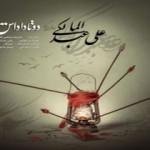 خواندنم برای امام حسین از روی عشق است