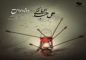3710865 782 خواندنم برای امام حسین از روی عشق است