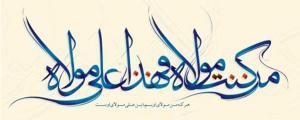 999 14 صدای ماندگار گلپا در مدح مولا علی (ع)