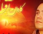 محمد قلیپور: این ترانه را سرودم تا ...