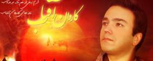 Mohammad Gholipour Karvane Aftab 0 محمد قلیپور: این ترانه را سرودم تا ...