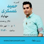 حمید عسکری با  ازعشق  ایران گردی خواهد کرد