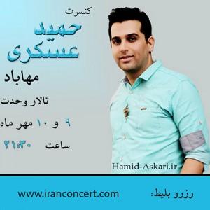 hamid1 300x300 حمید عسکری با  ازعشق  ایران گردی خواهد کرد