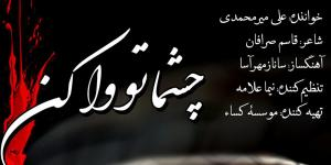 ph656 چشماتو واکن با صدای علی میرمحمدی به حضرت علی اصغر(ع) تقدیم شد