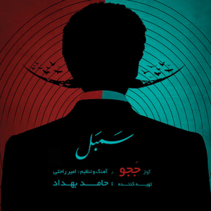 Jajo Roozegar 1 تلفیقی از موسیقی پلنگ صورتی، بلوز و خراسانی