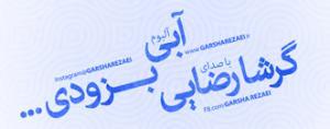 garsha2 0 آلبوم آبی مجوز انتشار گرفت