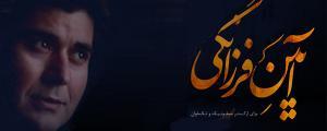 قطعه آیین فرزانگی با آواز سالار عقیلی منتشر شد قطعه آیین فرزانگی با آواز سالار عقیلی منتشر شد