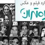 فیلم موبایلی هنرمندان برای جشنواره فیلم و عکس همراه تهران