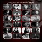 پیام تسلیت هنرمندان برای درگذشت مرتضی پاشایی
