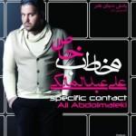 تاریخ انتشار آلبوم علی عبدالمالکی اعلام شد